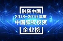融资中国2018-2019年度中国产业影响力企业榜单正式揭晓