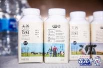 花花牛乳业通过优质乳工程验收,开启鲜活新时代