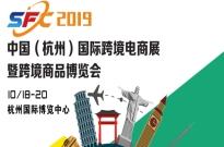 2019杭州跨境电商展、聚焦品牌商品布局