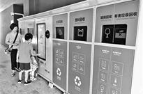 智能垃圾回收机居民区里遇冷:长期不能用 价格优势低