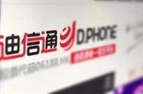京东投资迪信通约9%股份 拓展线下和低线级市场布局