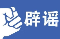 微信朋友圈7月份十大谣言:坐高铁=照X光