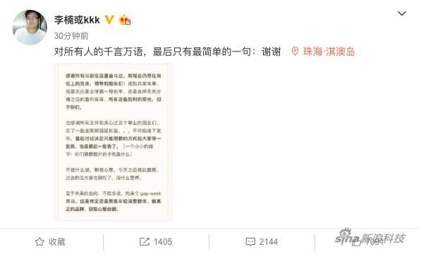 李楠微博确定已离开魅族 未来工作会聚焦年轻群体