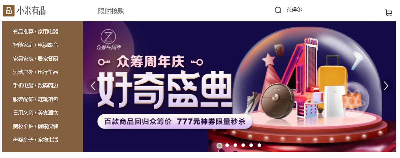 小米有品平台首页分类截图