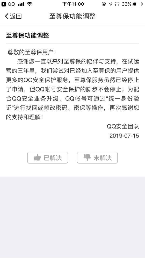 腾讯QQ停止申请至尊保 统一身份验证可找回或修改密码
