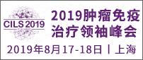 2019肿瘤免疫治疗领袖峰会