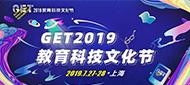 GET2019教育科技文化节