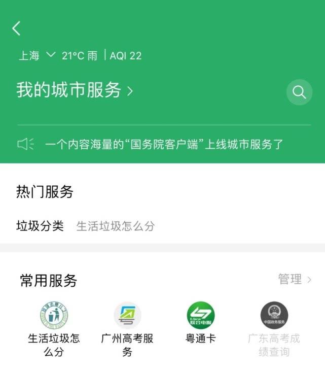 微信城市服务上线垃圾分类 上海用户可一键查询