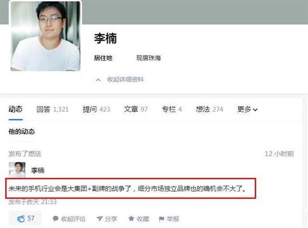 李楠:七年一觉魅族梦 赢得呼吸营销名