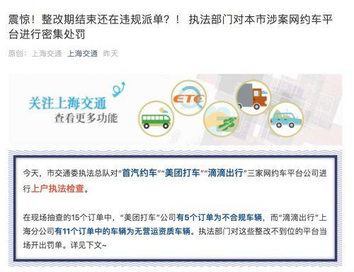 上海持续清退不合规网约车 美团、滴滴连续三天被罚