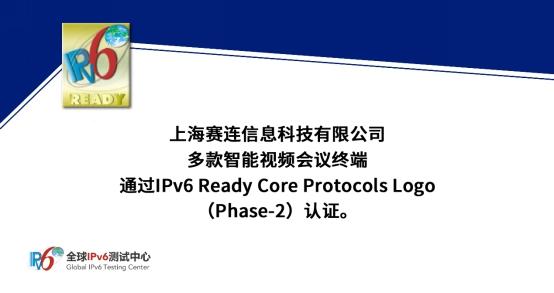全國首個視頻會議終端IPv6認證出爐!小魚易連多款設備獲得IPv6認證