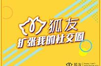 下架近两月,搜狐新社交产品狐友APP重新上架