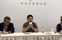 余承东:鸿蒙研发投入近5000人 已在手机上测试完成