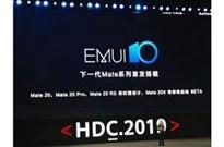 华为EMUI10发布 下一代Mate系列首发搭载