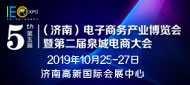 第五届电子商务产业博览会