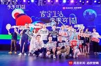 """""""睿享生活・未来可圈""""2019网易传媒态度营销峰会在沪举行"""
