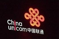 流量红利消退 中国联通上半年营收下降2.8%