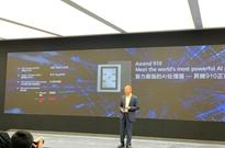 华为发布AI芯片�N腾910及全场景AI计算框架MindSpore