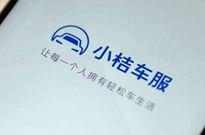 小桔车服任命业务安全负责人 签署安全生产责任书