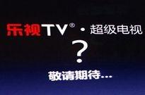传京东或超30亿元全面收购乐视超级电视