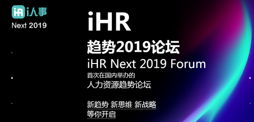 i人事邀您参加iHR Next 2019 Forum,与大咖共话人力资源趋势 10月17日