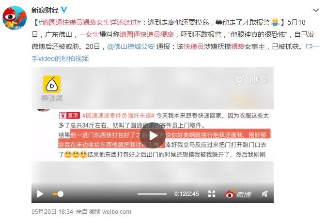 圆通速递被爆欠薪 下半年业绩承压_物流_电商报