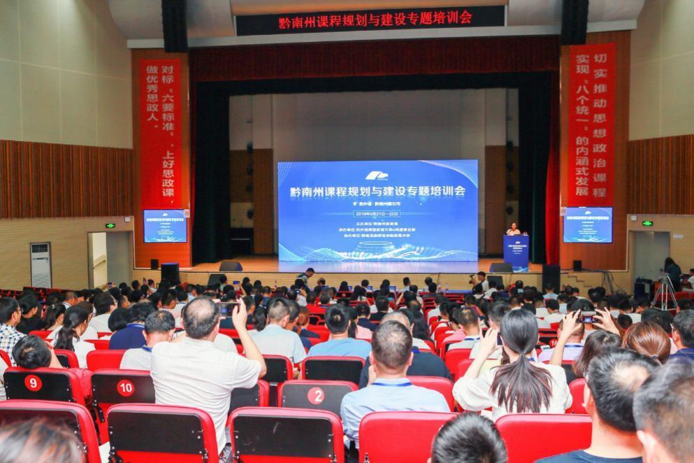 杭州铭师堂借助大数据平台助力黔