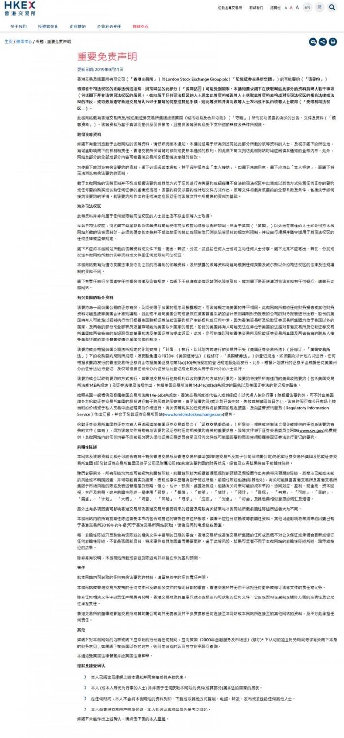 Screenshot_2019-09-12 重要免责声明.jpg