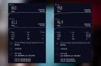 """横跨北京四个区,实测""""网络降速""""是否属实"""