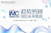 趋势预测,洞见未来智造――IMC2019中国智造CIO年会正式启动!