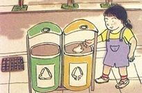 近九成居民赞同强制垃圾分类