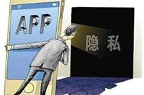 频繁被点名 App侵犯隐私何时休