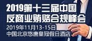 第十三届中国反商业贿赂合规峰会
