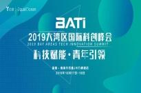 六大亮点丨科技赋能・青年引领,BATi 2019大湾区国际科创峰会强势来袭