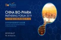 参会指南请查收――2019中国生物医药创新合作大会