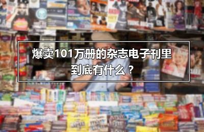 爆�u101�f�缘碾s志�子刊里,到底有什么?