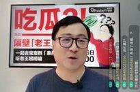 王怀南回应