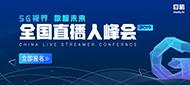 2019全国直播人峰会