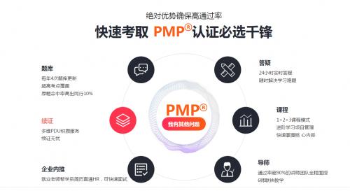2019年最后一场PMP?考试 千锋教育PMP?培训不容错过