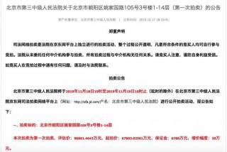北京乐视大厦遭司法拍卖 起拍价6.78亿元