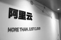 阿里云确认全资收购长亭科技 双方将独立运营