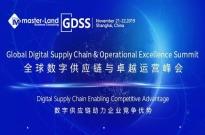 全球数字供应链与卓越运营峰会