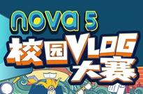 """携手""""微博牧场计划"""",华为nova5系列何以尽显年轻本色?"""