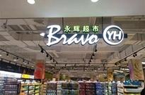 门店扩张加速 永辉前三季度利润增78.35%