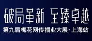 第九届梅花网传播业大展・上海站