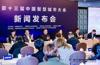 第十三届中国智慧城市大会将于11月举办 亮点纷呈引各界关注
