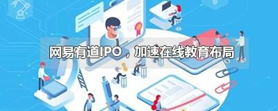 网易有道IPO,加速在线教育布局