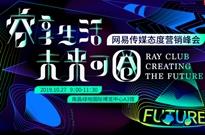 网易传媒亮相南昌广告节 15项大奖傲显圈层营销实力