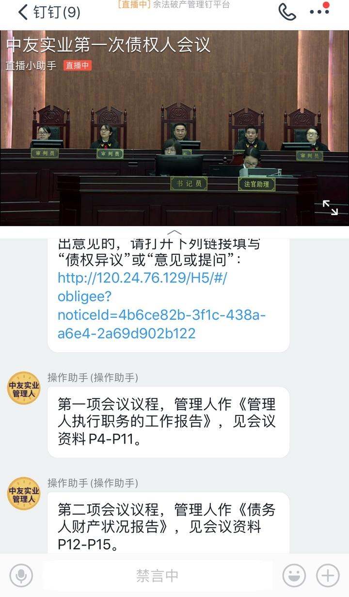 """杭州余杭区法院首用""""区块链+钉钉"""" 赋能破产审判高效、可信"""