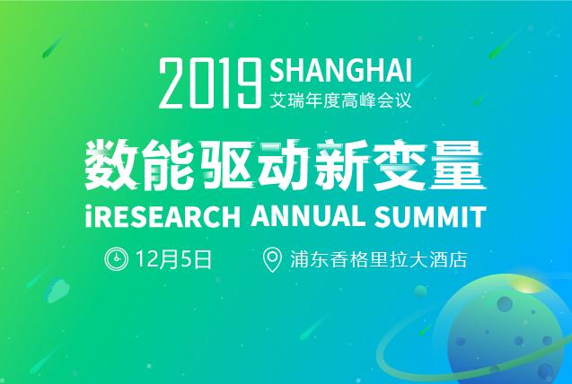 2019年艾瑞上海峰会
